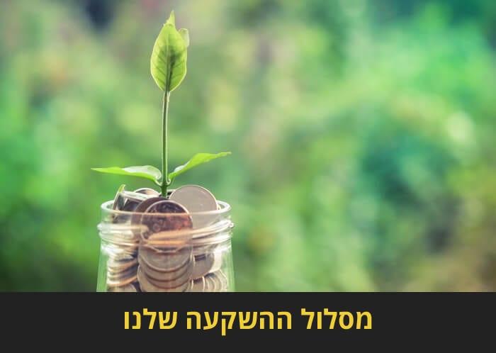 מסלול ההשקעה שלנו